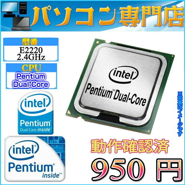数量限定 ディスクトップ用 動作確認済 Intel製 Pentium Dual-Core Processor E2220 2.4GHz 1M Cache,800MHz FSB, LGA775【中古】【ヤマトDM便発送 代引き使用送料別】【05P03Dec16】