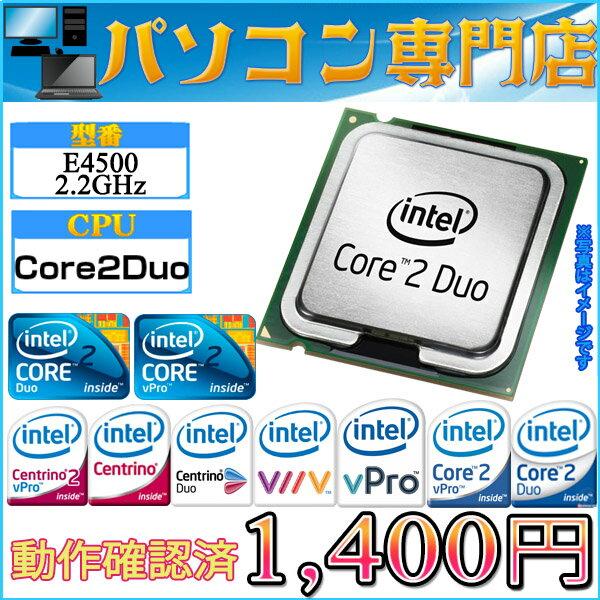 数量限定 ディスクトップ用 動作確認済 Intel製 Core2Duo Processor E4500 2.2GHz 2M Cache,800MHz FSB, LGA775【中古】【ヤマトDM便発送 代引き使用別送料】【05P03Dec16】
