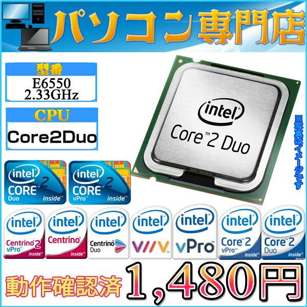 数量限定 ディスクトップ用 動作確認済 Intel製 Core2Duo Processor E6550 2.33GHz 4M Cache,1333MHz FSB, PLGA775【中古】【ヤマトDM便発送 代引き使用別送料】【05P03Dec16】