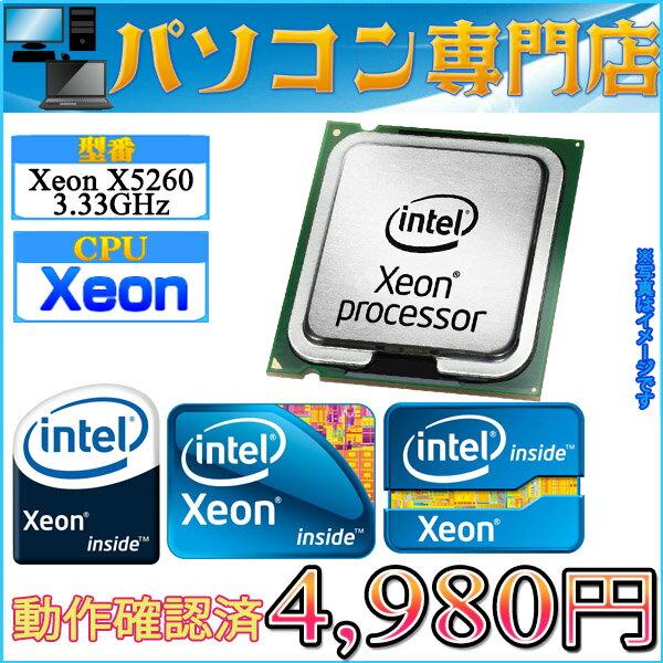 数量限定 ディスクトップ用 動作確認済 Intel製 Xeon Processor X5260 3.33GHz 6M Cache,1333 MHz FSB, LGA771【中古】【ヤマトDM便発送 代引き使用別送料】【05P03Dec16】【1201_flash】