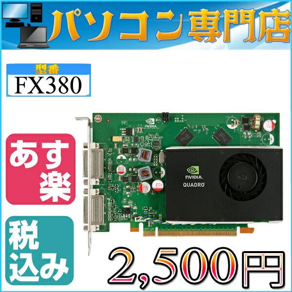 グラフィックボード★NVIDIA Quadro FX380★256MB PCI EXP 【中古】【05P03Dec16】