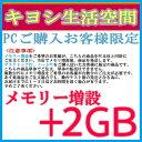 ★単品購入不可★デスクトップパソコン増設オプション メモリ2GB⇒4GBへ変更 プラス2GB