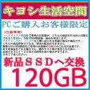 ★単品購入不可★デスクトップ、ノートパソコンHDD変更オプション ⇒新品SSD120GBへ変更 【32bitと64bit対応】