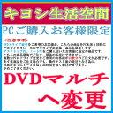 ★単品購入不可★デスクトップ ノートパソコンドライブ変更オプション DVDドライブ⇒DVDマルチへ変更【32bitと64bit…