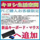 ★単品購入不可★【当店パソコンとセット購入可】USB接続キーボード&光学式マウス