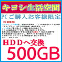 ★単品購入不可★ノートパソコンHDD変更オプション 内蔵2.5インチHDD 160GB⇒500GBへ変更 【32bitと64bit対応】