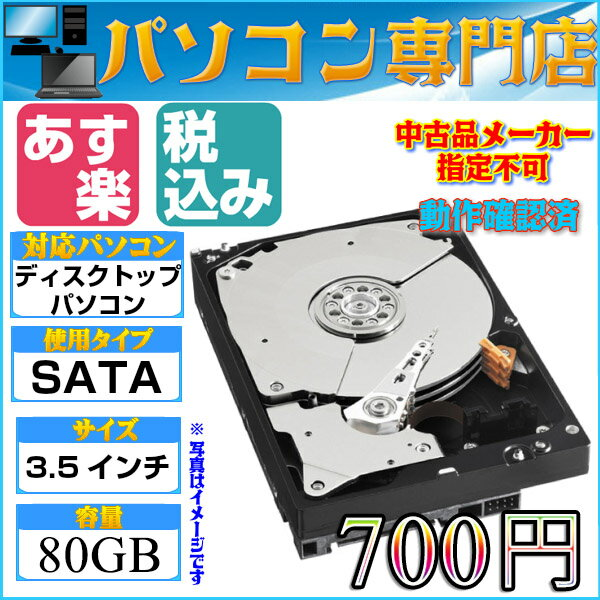 数量限定 3.5インチ ディスクトップ用 動作確認済 フォーマット済 S-ATAタイプ 中古ハードディスク HDD80GB 【中古】【05P03Dec16】