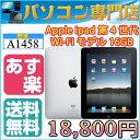Apple iPad 第4世代 Wi-Fiモデル 16GB A1458 9.7インチ アップル中古 タブレット 【ブラック】箱付 付属品なし【ランクC】【中古】【05P03Dec16】【1201_fl