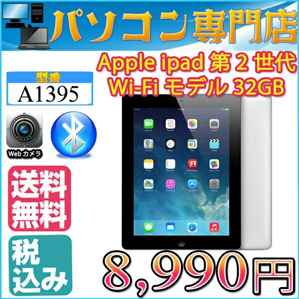 数量限定 Apple iPad 第2世代 Wi-Fiモデル 32GB A1395 9.7インチ アップル中古 タブレット【ブラック】【ランク B】【中古】