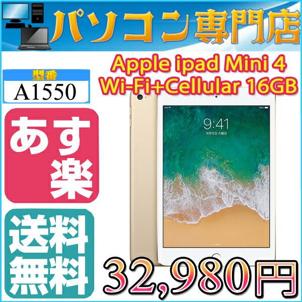 AU iPad mini 4 Wi-Fi + Cellular:A1550 16GB 7.9インチ アップル SIM対応 中古 タブレット 【ゴールド】【ランクB】【中古】