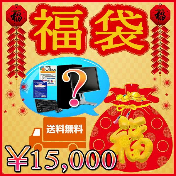 【福袋】デュアルコアCPU搭載 メモリ4GB HDD160GB DVDマルチ 19型液晶搭載 OS種類自由選択可能【KingOffice+KingSoftセキュリティ付】【新品マウス&キーボード付】【中古】【05P03Dec16】【1201_flash】