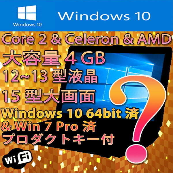 12〜13型 & 15型ワイド液晶 シークレットパソコン 大容量4GB 無線LAN付 Windows10 インストール済 プロダクトキー付【中古】【DELL NEC HP 東芝 Lenovo Sony Panasonic Epson Apple】
