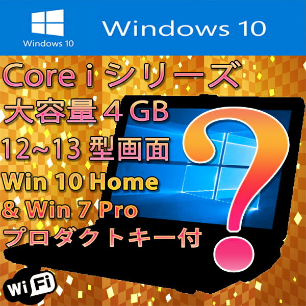 12〜13型ワイド液晶 シークレットパソコン Core i シリーズ 大容量4GB搭載 無線LAN付 Windowsインストール済【中古】】【DELL NEC HP 東芝 Lenovo Sony Panasonic Epson Apple】【05P03Dec16】【1201_flash】