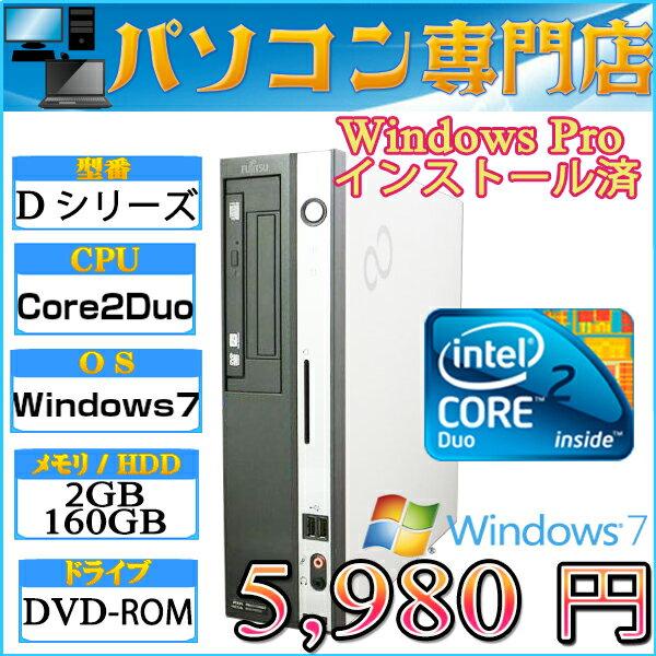 FMV製 Dシリーズ Core2Duo-2.93〜3.16GHz メモリ2GB HDD160GB DVDドライブ Windows7 Professional 32bit済 DtoD領域有 プロダクトキー付属【中古】【05P03Dec16】【1201_flash】