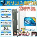 FMV製 Dシリーズ Core2Duo-2.93〜3.16GHz メモリ2GB HDD160GB DVDドライブ Windows7 Professional 32bit済 DtoD領域有 プロダクトキ