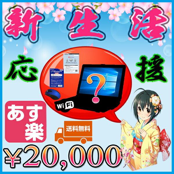 【新生活応援】14型液晶〜 Core i シリーズ CPU搭載 メモリ4GB HDD160GB DVDドライブ OS種類自由選択可能【KingOffice+KingSoftセキュリティ付】【新品マウス&WLAN付】【中古】【05P03Dec16】【1201_flash】