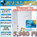 EPSON製 AT971 Core2Duo-2.93GHz メモリ2GB HDD160GB DVDドライブ Windows7 Professional 32bit済 プロダクトキー付…