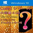 シークレットパソコン Core iシリーズ Windows10 HPインストール済 プロダクトキー付【中古】【DELL NEC HP 東芝 Lenovo Sony Panasonic Epson Ap