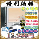 FMV製 D5290 Pentium Dual Core-2.6GHz メモリ2GB HDD160GB DVDドライブ 19型液晶搭載 Windows7 Professional 32bit済 Dto