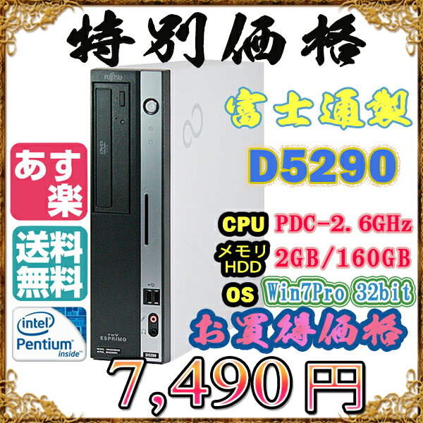 富士通製 D5290 Pentium Dual-Core 2.6GHz メモリ2GB HDD160GB DVDドライブ Windows7 Professional 32bit済 DtoD領域有 プロダクトキー付【中古】【05P03Dec16】【1201_flash】