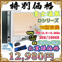 富士通製 Dシリーズ Pentium Dual Core-2.6〜3.2GHz メモリ2GB HDD160GB DVDドライブ 19型液晶搭載 Windows7 Professional 32bit済 Dto…