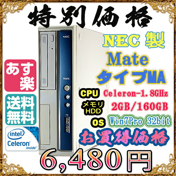 NEC製 Mate タイプMA Celeron-1.8GHz メモリ2GB HDD160GB DVDドライブ Windows7 Professional 32bit済 DtoD領域有 プロダクトキー付【中古】【05P03Dec16】【1201_flash】