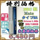 NEC製 Mate タイプMA Celeron-1.8GHz メモリ2GB HDD160GB DVDドライブ Windows7 Professional 32bit済 DtoD領域有 プロダクトキー付