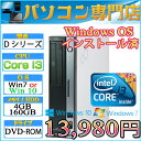 FMV製 Dシリーズ Core I3 530-2.93GHz メモリ4GB HDD160GB DVDドライブ Windows7Pro & MAR Windows10 Home【中古】【05P03Dec