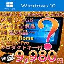 12〜13型 & 14型液晶〜 シークレットノートPC メモリ2GB HDD80GB DVDドライブ 無線LAN付 MAR Windows10 Home 32b...