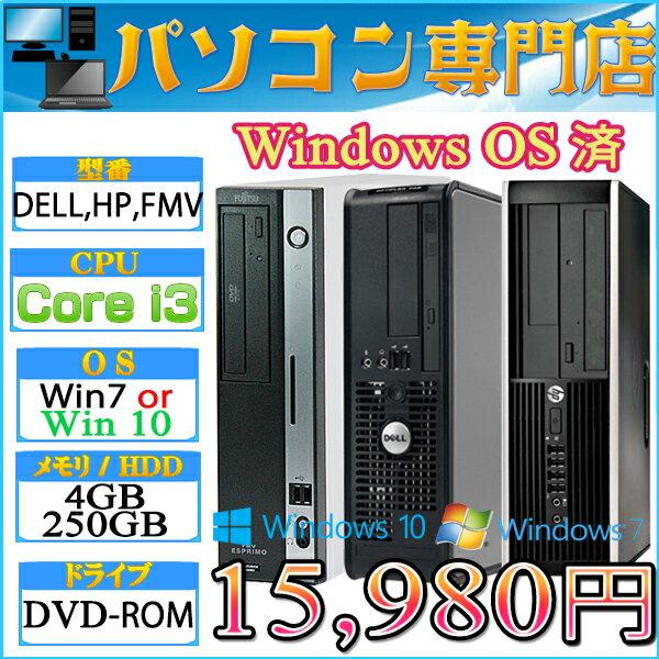 HP DELL 富士通製 第2世代 Core i3 2100-3.1GHz〜3.30GHz(4ストレージ) メモリ4GB HDD250GB DVDドライブ Windows7&Windows10済【中古】