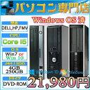 新生活応援 HP DELL 富士通製 第2世代 Core i5 2100-3.1GHz〜3.30GHz(4ストレージ) メモリ4GB HDD250GB DVDドライブ Windows7&Windows