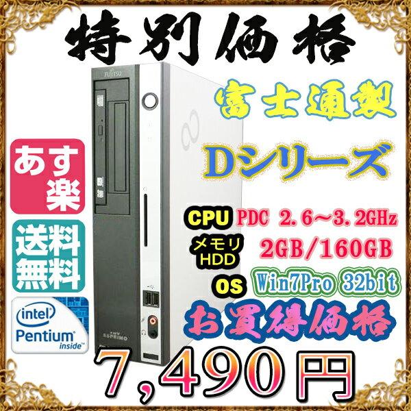 富士通製 Dシリーズ Pentium Dual Core-2.6〜3.2GHz メモリ2G HDD160GB DVDドライブ Windows7 Professional 32bit済 DtoD領域有 プロダクトキー付属【中古】