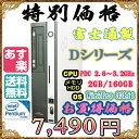 富士通製 Dシリーズ Pentium Dual Core-2.6〜3.2GHz メモリ2G HDD160GB DVDドライブ Windows7 Professi... ランキングお取り寄せ