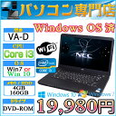 NEC製 VA-D Core i3 2330-2.2GHz メモリ4GB HDD160GB DVDドライブ 15.6型ワイド 無線LAN付 Windows7Pro & Windows10Pro【中古】