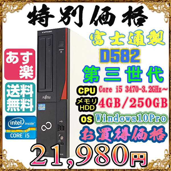 FMV製 D582 第三世代 Core i5 3470-3.2GHz〜 メモリ4GB HDD250GB DVDドライブ Windows10 Pro 64bit済 【USB3.0】【中古】
