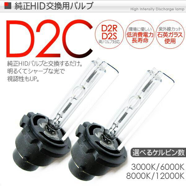 HID D2C D2R/D2S HIDバーナー/HIDバルブ 純正交換用 35W/12V 2個セット 【201712SS50】