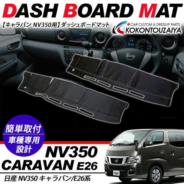 キャラバン NV350 E26 ダッシュボードマット ダッシュマット ステッチカラー ブラック/ホワイト