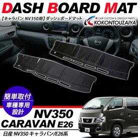 キャラバン NV350 E26 ダッシュボードマット ダッシュマット ステッチカラー ブラック/ホワイト 【202006ss50】