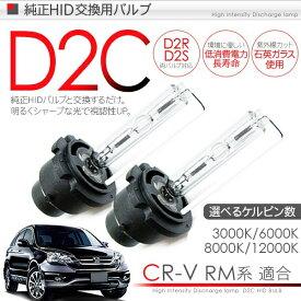CR-V RE系 HIDバーナー/HIDバルブ D2C D2R/D2S 純正交換用 35W/12V 2個セット /CRV 【202006ss】