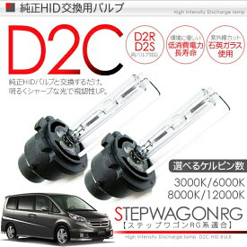 ステップワゴン RG系 HIDバーナー/HIDバルブ D2C D2R/D2S 純正交換用 35W/12V 2個セット