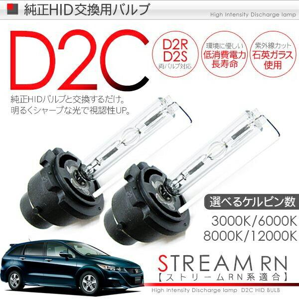 ストリーム RN系 HIDバーナー/HIDバルブ D2C D2R/D2S 純正交換用 35W/12V 2個セット