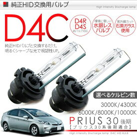 プリウス 30系 後期 HIDバーナー/HIDバルブ D4C D4R/D4S 純正交換用 35W/12V 2個セッット 3000k/4300k/6000k/8000k/10000K