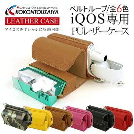 アイコス ケース 新型 iQOS 2.4 Plus ケース 収納ケース カバー ヒートスティック型タバコ 本皮 合皮 合成皮革 電子タバコ 禁煙 減煙