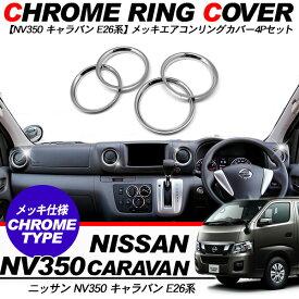 NV350キャラバン E26 エアコンリングカバー エアコンダクトカバー メッキリング 4Pセット メッキ パーツ