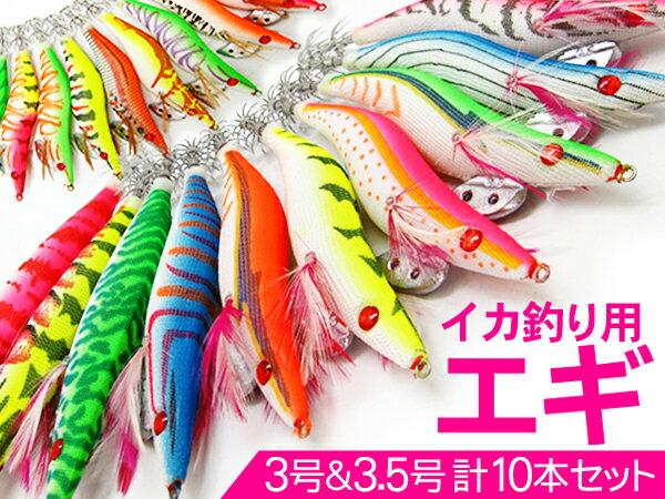 エギ エギング 餌木 3号+3.5号 10個セット イカ釣り用エギセット 釣具 フィッシング用品 【201806ss10】