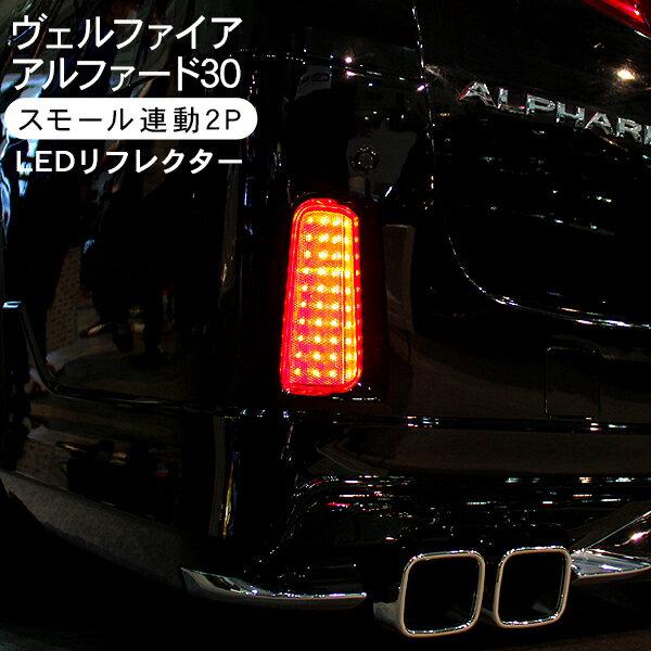 アルファード30 ヴェルファイア 30 LED リフレクター 反射板 スモール ブレーキ連動 外装 カスタム パーツ バックドア リアバンパーリフレクター
