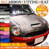 カーボンシート/3Dリアルカーボン調カッティングシール伸縮タイプ135cm×100cm