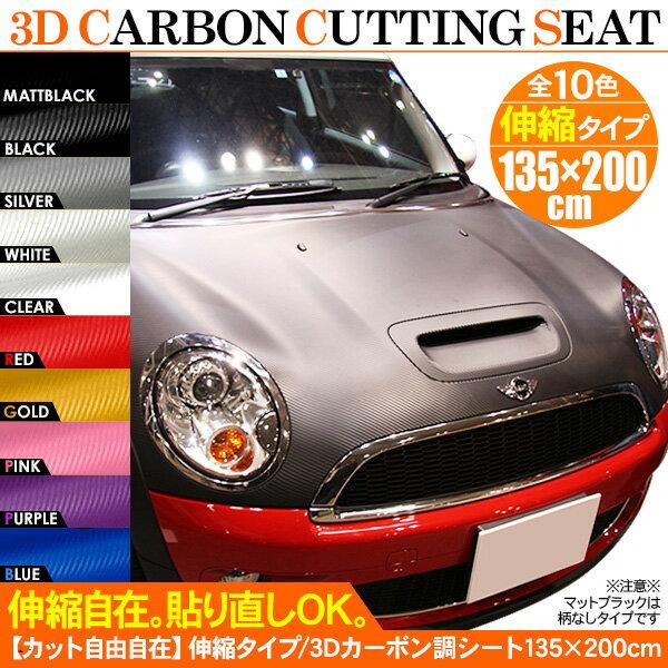 カーボンシート/3D リアルカーボン調 カッティングシール 伸縮タイプ カーボンシート 135cm×200cm