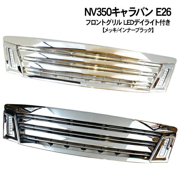 NV350キャラバン フロントグリル メッキグリル/LEDデイライト付き オールメッキ/インナーブラック 純正交換用 E26系 【201809ss50】