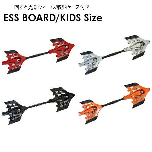 エスボード 子供用/携帯用ケース付き 光るタイヤ仕様 スケボー 2輪 子ども用スケートボード エスボード